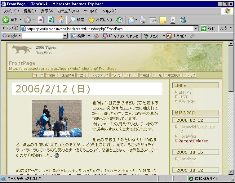 20060212-1.jpg