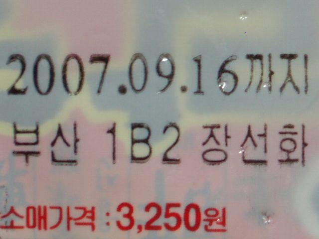 20070709-2.jpg