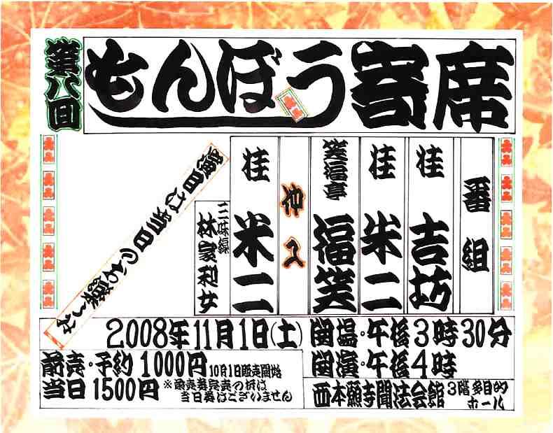20081102-1.jpg
