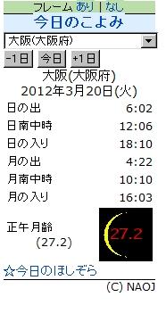20120320-1.jpg