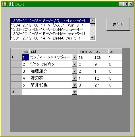 20120819-2.jpg