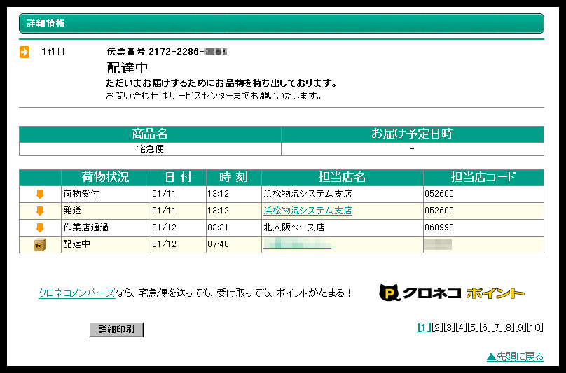 20130112-3.png